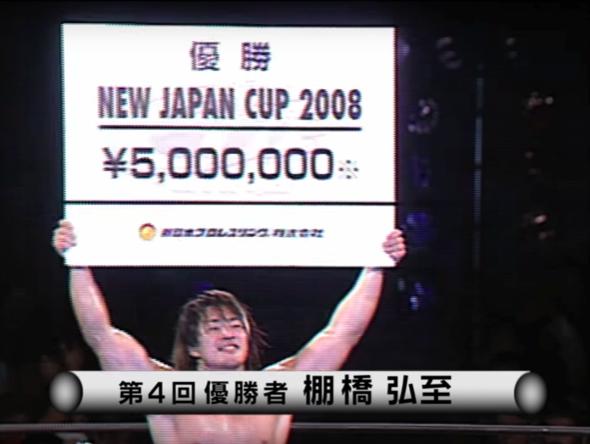 ニュージャパン・カップ 2008