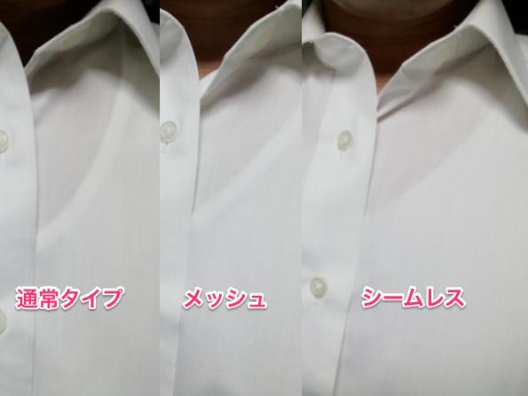 ワイシャツ エアリズム