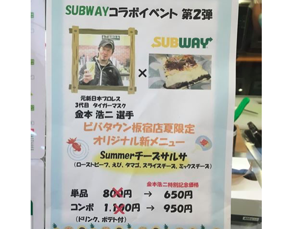 subway 板宿 金本