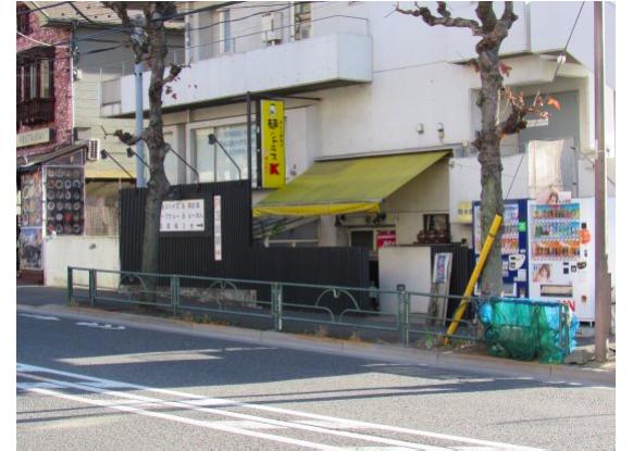 川田利明 ラーメン