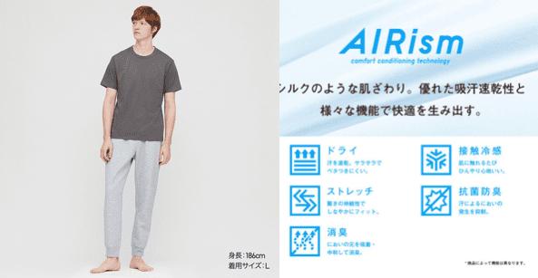 エアリズムコットンクルーネックTシャツ(半袖)